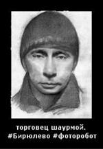 торговец шаурмой. #Бирюлево #фоторобот