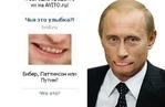 их на AVITO.ru! Чья это улыбка?! tvidi.ru Бибер, Паттинсон или Путин? Что это?