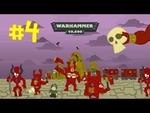 WARHAMMER 40000 Cartoon №4,Film,,Бог хаоса Кхорн не доволен ,недостачей черепов в складе для черепов,и посылает верных ему слуг разобраться с этой проблемой...