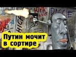 Путин мочит в сортире / Putin kicks ass!,Film,,Экранизация известного выражения «Мочить в сортире», публично использованного премьер-министром России В. В. Путиным 24 сентября 1999 года. Making of http://www.youtube.com/watch?v=Xn0wO3MFGhA&feature=c4-overview&list=UU3VDbjQ1hnY4zSRHgAfAK-A Music: