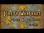 """LoW - Расы: Драконы (Часть II) - """"Аспект Земли"""",Games,,Третье видео раздела """"Lore Of WarCraft"""". В этом видео я расскажу об аспекте земли - Нелтарионе Страже Земли. [Перезалито] ------------- Группа VK: http://vk.com/vzbsvideos Саундтрек: Professor Green ft. Maverick Sabre - Jungle"""