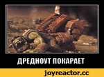 ДРЕДНОУТ ПОНЙРЙЕТ