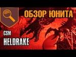 Обзор Юнита - CSM - Heldrake,Games,,Купить Heldrake можно например здесь: http://warlord.ru/collection/Chaos-Space-Marines/product/chaos-space-marine-heldrake  Наша группа в ВК http://vk.com/club44152964
