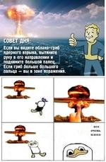 Если вы видите облако-гриб ядерного взрыва, вытяните руку в его направлении и г У поднимите большой палец. .1 -Если гриб больше большого _ ^ пальца - вы в зоне поражения. все очень плохо