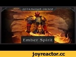DotA 2 Xin - Ember Spirit (Детальный Обзор / Detailed Review),Games,,Dota 2 New Hero - Xin or Ember Spirit Подписывайся: http://vk.com/dota2vo Наш сайт (бета версия): http://dota2vo.ru Отправляй свои реплеи: http://dota2vo.ru/moviemaker/send/ Наш твитер: http://twitter.com/dota2vo Steam группа: http