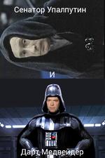 Сенатор Упалпутин \ fililí Да fii; Медвейдёр
