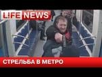 """Приезжего из Дагестана расстреляли двое пассажиров московского метро,News,,http://lifenews.ru/#!news/123028  В столичном метрополитене двое вооруженных пистолетами мужчин расстреляли пассажира. Раненый в тяжелом состоянии доставлен в больницу.   Конфликт, закончившийся стрельбой произошел на """"серой"""""""