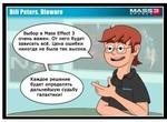 Peters. Bieware Выбор в Mass Effect 3 очень важен. От него будет зависеть веб. Цена ошибки никогда не была так высока. Каждое решение будет определять дальнейшую судьбу галактики! МАээВ