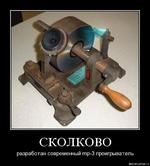 сколково разработан современный тр-3 проигрыватель demotlvatlon.ru