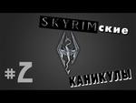 Игропутешествия. Скайримские каникулы - Рифтен #2.1 [Skyrim],Games,,Игропутешествие во время Скайримских каникул завело нас в Рифтен, что на юге Skyrima. Представляем вам цикл передач, посвященных туризму в Скайриме(Skyrim). В этой серии неугомонный Дарвик, альтмерский исследователь, посетит Рифтен,