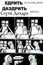 ЕДРИТЬ о^.со m/e d r¿t_dae drit Слуш Даэдра Выпуск № 1