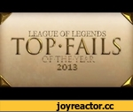 League of Legends Top Fails of the Year - 2013,Games,,►► Learn the League: http://bit.ly/1bpDRx0 ►► Submit Replay: http://www.jumpinthepack.com/submit.php ►► Enjoy the video? Subscribe!: http://bit.ly/1fjidQK    Music: Approaching Nirvana - Shadows' vigilante iTunes: http://bit.ly/qegBwK Artist chan