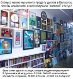 """Сколько нужно музыканту продать дисков в Беларуси, что бы альбом или сингл получили """"золотой"""" статус? Быть может здесь есть люди, которые владеют информацией? В Гугле найти её не удалось. В США - 500.000 копий альбома или сингла, в Украине - 50.000, в России - 25.000. А в Беларуси?"""