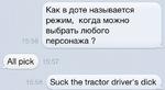 15:56 Как в доте называется режим, когда можно выбрать любого персонажа ? АП рюк Suck the tractor driver's dick