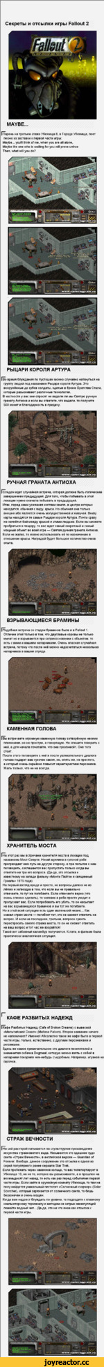 Секреты и отсылки игры Fallout 2