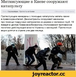 Митингующие в Киеве сооружают катапульту Тег Евромайдан. Протесты в Киеве Протестующие намерены с помощью катапульты метать камни в правоохранителей. Демонстранты сооружают механизм при помощи подручных материалов из дерева и железных труб. 19 января в центре Киева возобновились столкновения про