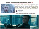 Кличко: Янукович понял, что сам он не Бэтмен (О) Лидер партии «УДАР» Виталий Кличко поражен витающим духом украинцев, которые, не глядя ни на что, смогли прийти сегодня к резиденции президента Виктора Януковича (Новые Петровцы) для того, чтоб высказать свое отношение к власти. Об этом лидер партии