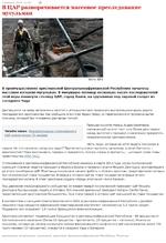9 февраля 2014, 12:03 ё В ЦАР разворачивается массовое преследование мусульман В преимущественно христианской Центральноафриканской Республике началось массовое изгнание мусульман. В минувшую пятницу несколько тысяч последователей этой веры покинули столицу ЦАР, город Банги, на грузовиках под охр