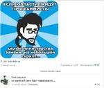 7 Link: habrahdbi .ru 11 минут назад Поделиться 27 Мне »давится V 88 4 Скрыть комментарии Влад Куренков но скрипт всё равно будет подворовывать... 11 минут назад Ответить V 31
