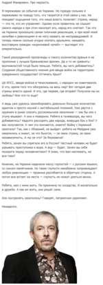 Андрей Макаревич: Про мерзость Я переживаю за события на Украине. Но гораздо сильнее я переживаю по поводу того, что творится в этой связи у нас. Не покидает ощущение того, что наша власть полагает: страна, народ — это те, кто им управляет. Однако если правитель не слышит своего народа и при этом