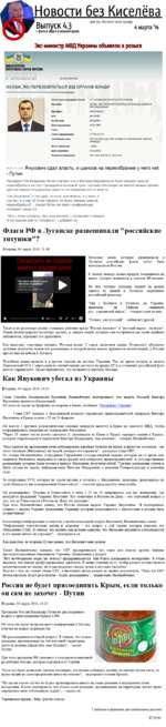 Новости без Киселёва ВЫПУСК 4.34марта'14 + фото и видео в комментариях Экс-министр МВД Украины объявлен в розыск дуц М1Н1СТЕРСТВ0 ВНУТР1ШН1Х СПРАВ УКРА1НИ До ееб-сайту мвс ОСОБИ, ЯК1 ПЕРЕХОВУЮТЬСЯ ВЩ ОРГАН1В ВЛАДИ Репой (орган внутрмижх справ):СУ СЛУЖБЫ БЕЗОПАСНОСТИ УКРАИНЫ Категоры:ОСО