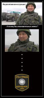 """А почему без опознавательных знаков ? Мы российские военнослужащие) """"эта страна! 1 ШЩЩ ж ВООРУЖЕННЫЕ чГ силых"""
