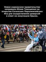 Новое украинское правительство направило Юлию Тимошенко на открытие Сочинских Паралимпийских Игр для осуществления диверсий в ответ на оккупацию Крыма.
