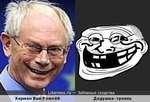 Херман Ван Ромпёй — Забавные сходства Дедушка-тролль