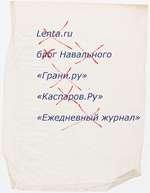 """/ Lènta.ru - ^ / брбг Навального «Гоани.ру» - \/ -«Каспаров. Ру» т:н""""ал,"""
