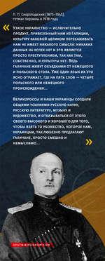 П. П. Скоропадский (1873-1945), гетман Украины в 1918 году ^ Узкое украинство — ислючительно ПРОДУКТ, ПРИВЕЗЕННЫЙ НАМ ИЗ ГАЛИЦИИ, КУЛЬТУРУ КАКОВОЙ ЦЕЛИКОМ ПЕРЕСАЖИВАТЬ НАМ НЕ ИМЕЕТ НИКАКОГО СМЫСЛА: НИКАКИХ ДАН Н ЫХ НА УСПЕХ НЕТ И ЭТО ЯВЛЯЕТСЯ ПРОСТО ПРЕСТУПЛЕНИЕМ, ТАК КАК ТАМ, СОБСТВЕННО, И КУЛЬТ