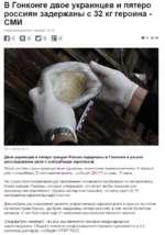 В Гонконге двое украинцев и пятеро россиян задержаны с 32 кг героина -СМИ Корреспондент.пе1 Сегодня, 14:33 П ° □ ° □ ° Я ° щ 10 < Фото: gazeta.a42.ru Двое украинцев и пятеро граждан России задержаны в Гонконге в рамках расследования дела о контрабанде наркотиков. Пятеро россиян и двое украинце