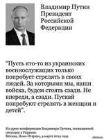 """Владимир Путин Президент Российской Федерации """"Пусть кто-то из украинских военнослужащих только попробует стрелять в своих людей. За которыми мы, наши войска, будем стоять сзади. Не впереди, а сзади. Пускай попробуют стрелять в женщин и детей"""". Из пресс-конференции Владимира Путина, посвященной с"""