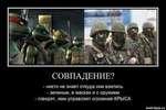 СОВПАДЕНИЕ? - никто не знает откуда они взялись - зеленые, в масках и с оружием - говорят, ими управляет огромная КРЫСА lrOtf-fK4.ru