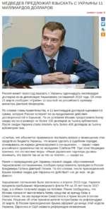 МЕДВЕДЕВ ПРЕДЛОЖИЛ ВЗЫСКАТЬ С УКРАИНЫ 11 МИЛЛИАРДОВ ДОЛЛАРОВ комментарии: 6 Россия может через суд взыскать с Украины одиннадцать миллиардов долларов из-за денонсации Харьковских соглашений 2010 года. Об этом 21 марта сообщает «Прайм» со ссылкой на российского премьер-министра Дмитрия Медведева.