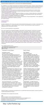 22.03.2014 г. Как США организовало коричневую революцию в Украине. Взломана переписка украинских НПО с посольством США и американскими фондами. Мы. КиберБеркут, как и обещали, продолжаем свои разоблачения предателей Украины. Сегодня мы предоставляем вам переписку со взломанного ящика электронной
