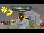 WARHAMMER 40000 Cartoon №7 (конец сезона),Film,,Последняя серия сезона,следующие будут с новым стилем,с  новыми свистелками и перделками)  Музыка группы Пост-М - Величавый Дракон) http://vk.com/post_m