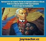 Прекратите истерику! Путин не вводил войска в Крым. Войска в Крым ввёл в 1778 году Оуворов и они оттуда не выходили.