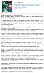 08:22 1 Апреля 2014 г. Краткая докладная записка по переговорам США и РФ. Путина напугал визит Обамы в Саудовскую Аравию Прочитали: [277] До недавнего времени Путин демонстрировал внешнюю непоколебимость и твердость характера в отношении Украины. А над санкциями Запада российские политики вмест