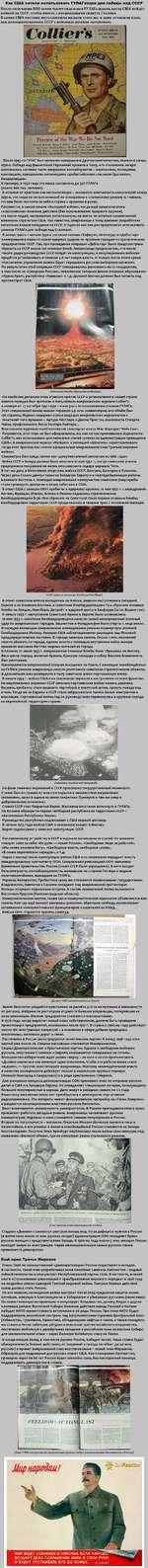 OCCUPATION FORCES -SSOSCOW ISS: Как США хотели использовать ГУЛАГовцев для победы над СССР После окончания ВОВ сотни тысяч сидельцев ГУЛАГа ждали, когда США пойдёт войной на СССР, чтобы вместе с американцами скинуть Сталина. В самих США местные интеллигенты желали этого же, и даже сочинили пл
