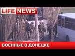 Самолет с бойцами, вооруженными гранатометами, прибыл в Донецк,News,,http://lifenews.ru/news/130763  Самолет с бойцами, вооруженными гранатометами, прибыл в ДонецкВ распоряжении LifeNews оказалось видео с места высадки солдат без опознавательных знаков в краповых беретах.  Самолет прибыл в Донецк 7