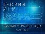 """""""Теория игр"""". Лучшая игра 2012 года: Mass Effect 3. Часть 1,Games,,Новый выпуск """"Теории игр"""" про лучшую игру 2012 году по версии """"Канобу"""" Mass Effect 3 Программа состоит из двух серий. Эфир второй части состоится 01.02.13. Без спойлеров."""