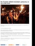 Во Львове забили насмерть девушку за русский язык Неонацистские молодчики в одном из ресторанов Львова жестоко избили девушку за то, что та разговаривала на русском языке. От полученных травм девушка скончалась. Об этом сообщил председатель Государственного Совета Республики Крым Владимир Конста