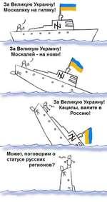 За Великую Украину! Москалей - на ножи! Может, поговорим о статусе русских регионов?