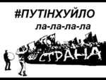 """Путин - хуйло! (мега версия, power-mix),News,,Боевая песнь, футбольный клич ультрас, ментальная мантра, простые два слова """"Путин - хуйло!"""" стали поистине народными на Украине! Впервые прозвучавший в день матча ФК Металлист + Шахтер, этот марш стал символом отношения украинских граждан к президенту с"""