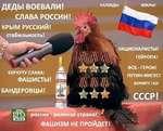 ДЕДЫ ВОЕВАЛИ! СЛАВА РОССИИ! КРЫМ РУССКИЙ! стабильность! НАЦИОНАЛИСТЫ! БЕРКУТУ СЛАВА! ДЦ ФАШИСТЫ БАНДЕРОВЦЫ! ФСБ-ГЕРОИ! ПУТИН-ИИСУС! тт СССР! россия - великая страна! ФАШИЗМ НЕ ПРОЙДЕТ!