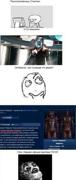 """Пересматриваешь Стартрек. И тут внезапно Интересно, где я раньше это видел? Броня """"Инферно"""" - броня из игр Mass Effect 2 и Mass Effect 3 Содержание [показать] Описание МПравить Броня """"Инферно"""" была разработана специально для старших офицеров """"Цербера"""". Автоматические системы брони позволяют р"""