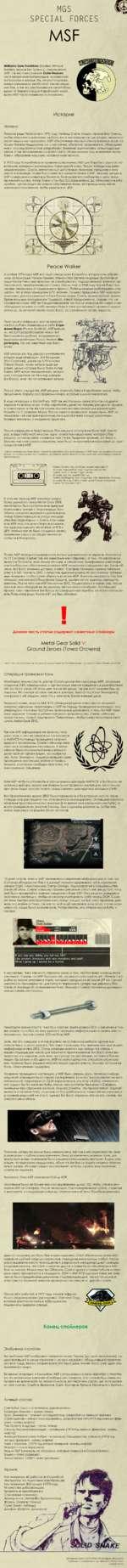 SPECIAL FORCES MS F История Начало Peace Walker да MSF все ещё находился в Колумбии, когда к ним обрати-> Рамон Гальвес Мена и Паз Ортега Андраде. Высыпая от а-Рики, они просиди их разоораты-я с I зй, оккупировавшей страну (прим. пер. в 1948 году Коста-Рика ностью отказалась от содержания ар