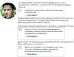 На следующий день после того, как Павла Дурова уволили с поста гендиректора из «ВКонтакте», он заявил о планах на разработку будущих сервисов. —•-------------------------------------------------------- Скорее всего, я начну делать мобильную социальную сеть в этом году. — Павел Дуров Названия но