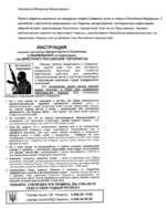 Уважаемый Владимир Владимирович Просим обратить внимание на очередную клевету Киевской хунты в сторону Российской Федерации. С самолётов и вертолетов вооруженных сил Украины распространяют агитационную информацию, обвиняя во всём происходящем Российских террористов! Если же по Ваши данным, таковые