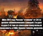 """huru.ru Шёл 2017 год Россия """"стонала"""" от 34-го уровня экономических санкций. Госдеп издал 3-й том со списками кому нельзя приезжать в США. Европа топила дровами"""